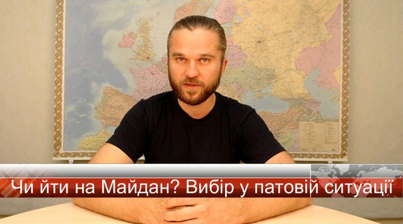 Чи йти завтра на Майдан? Вибір у патовій ситуації