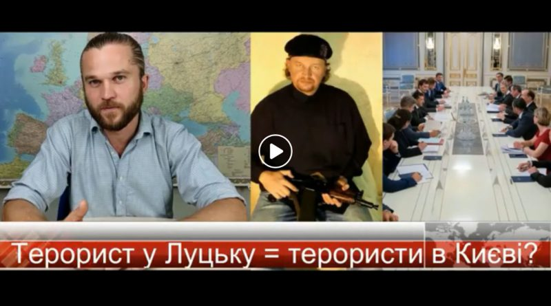 Терорист у Луцьку = терористи у Києві?