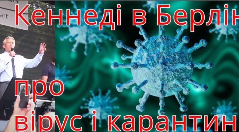 Кеннеді в Берліні про вірус та карантин